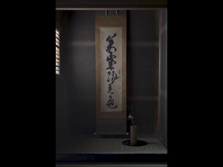 上田宗箇流